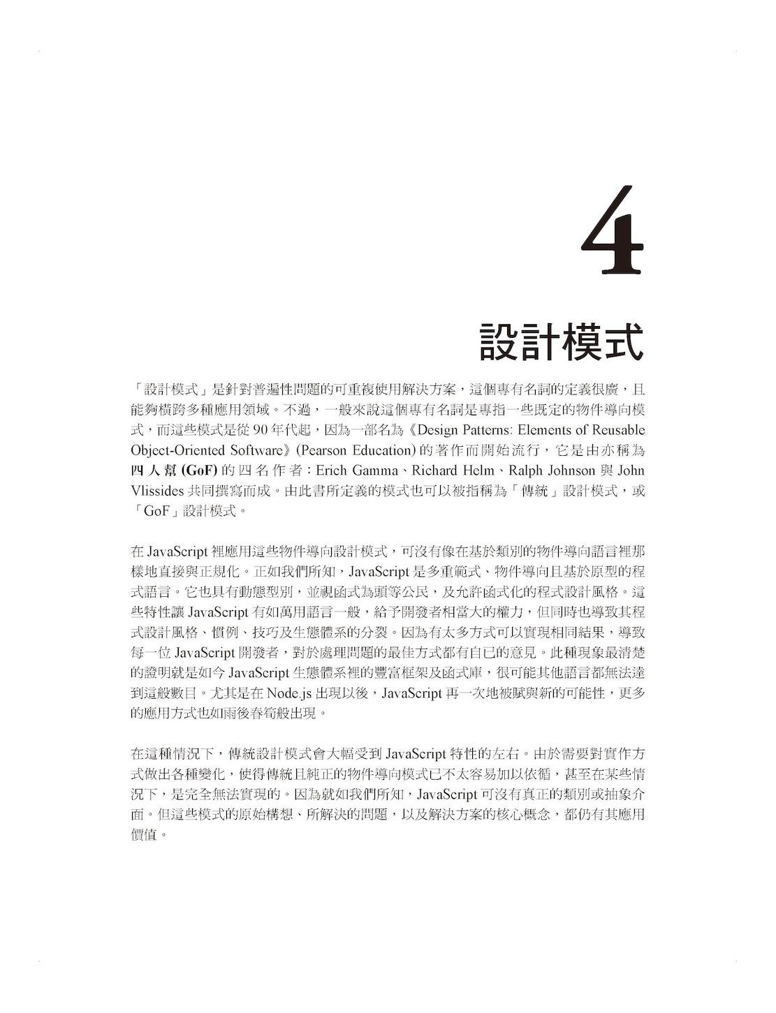 Node Js設計模式 Node Js Design Patterns 電腦資訊類 暢銷書