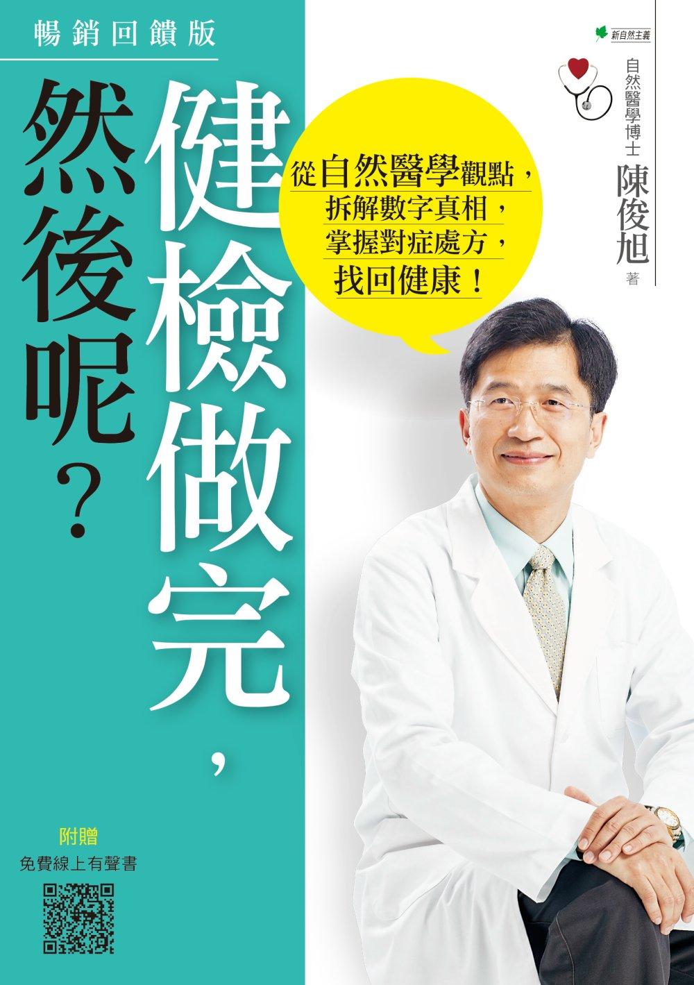 健檢做完,然後呢?:從自然醫學觀點,拆解數字真相,掌握對症處方,找回健康!(3版)