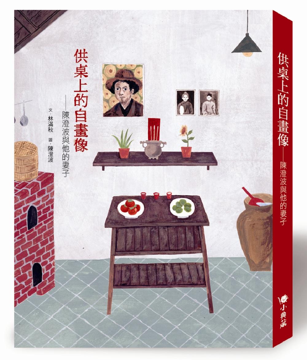 供桌上的自畫像:陳澄波與他的妻子