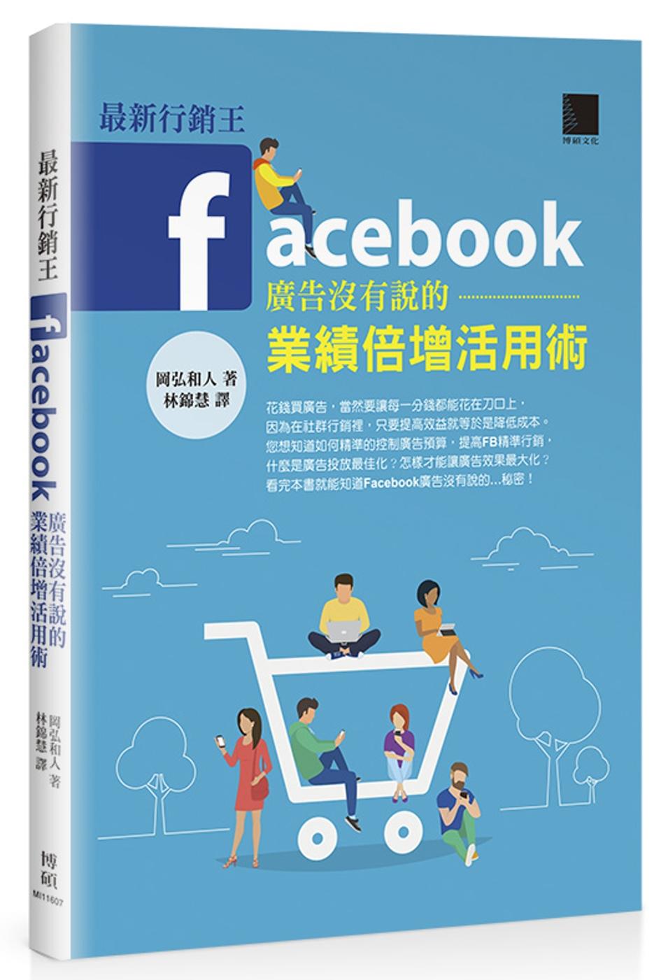 ◤博客來BOOKS◢ 暢銷書榜《推薦》最新行銷王:Facebook廣告没有說的業績倍增活用術