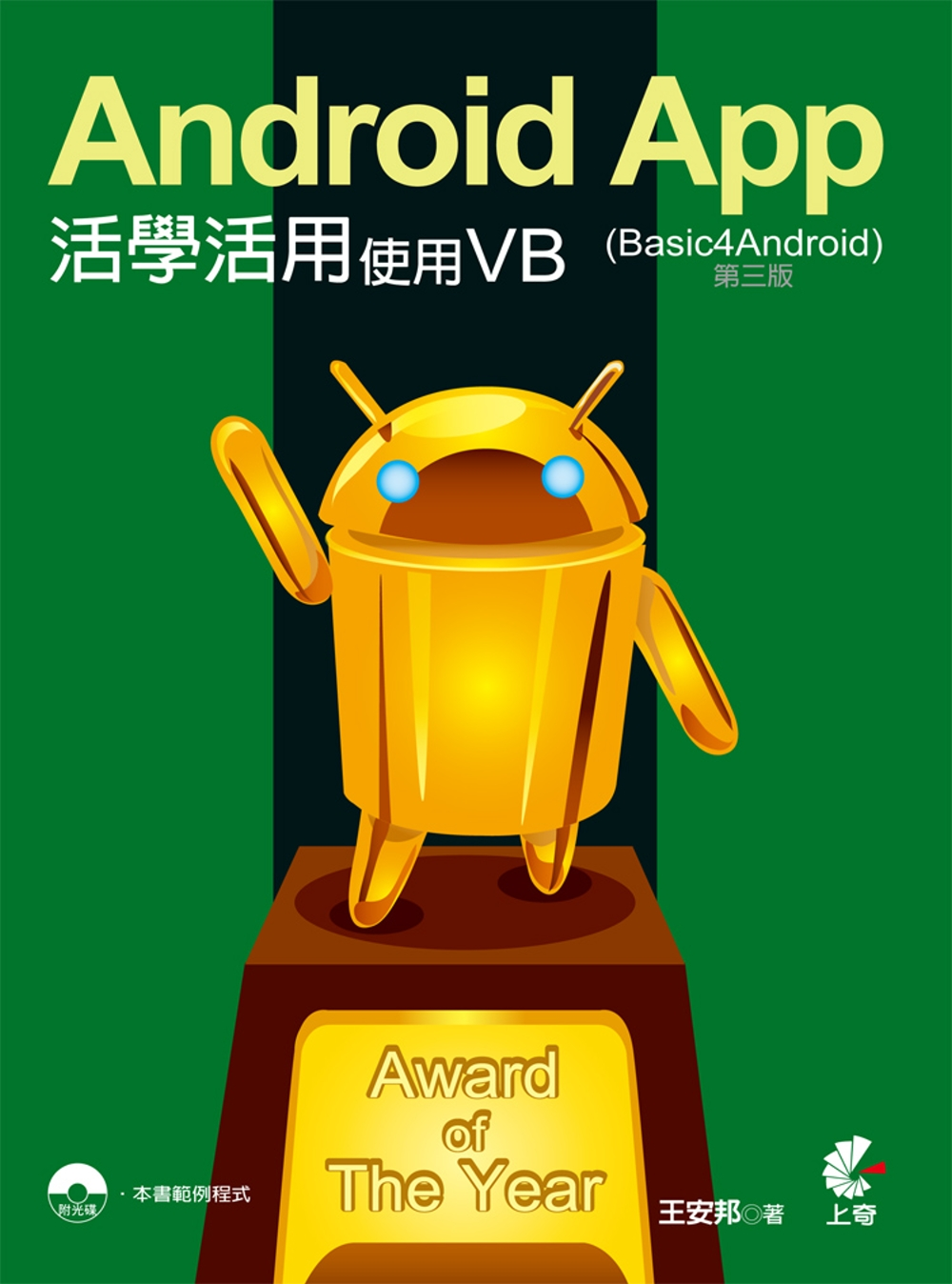 Android App活學活用:使用VB (Basic4Android)(第三版)