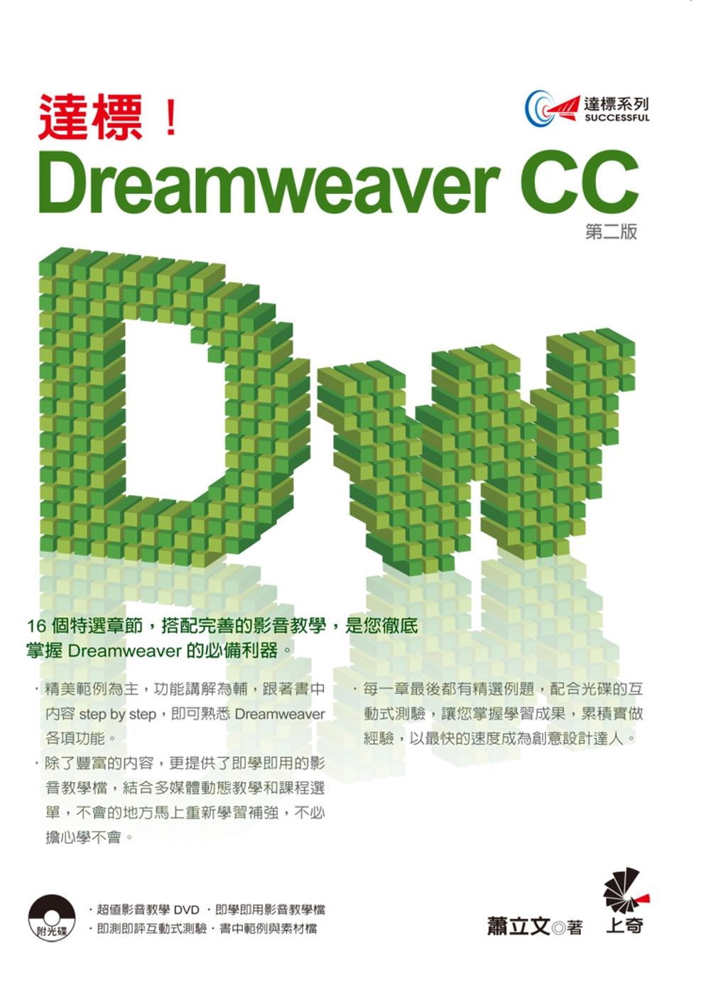 達標!Dreamweaver CC(第二版)附光碟