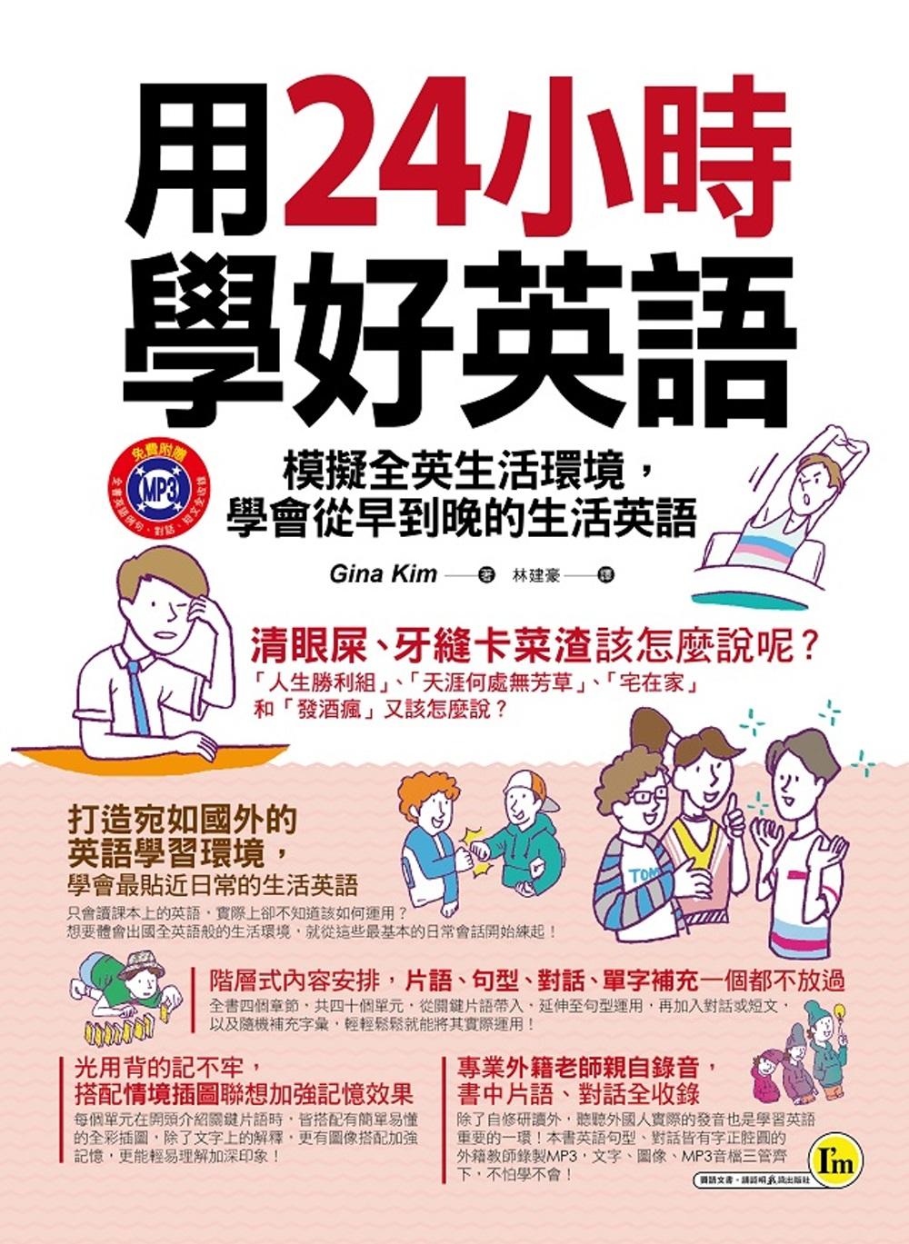 用24小時學好英語:模擬全英生活環境,學會從早到晚的生活英語(附1MP3)