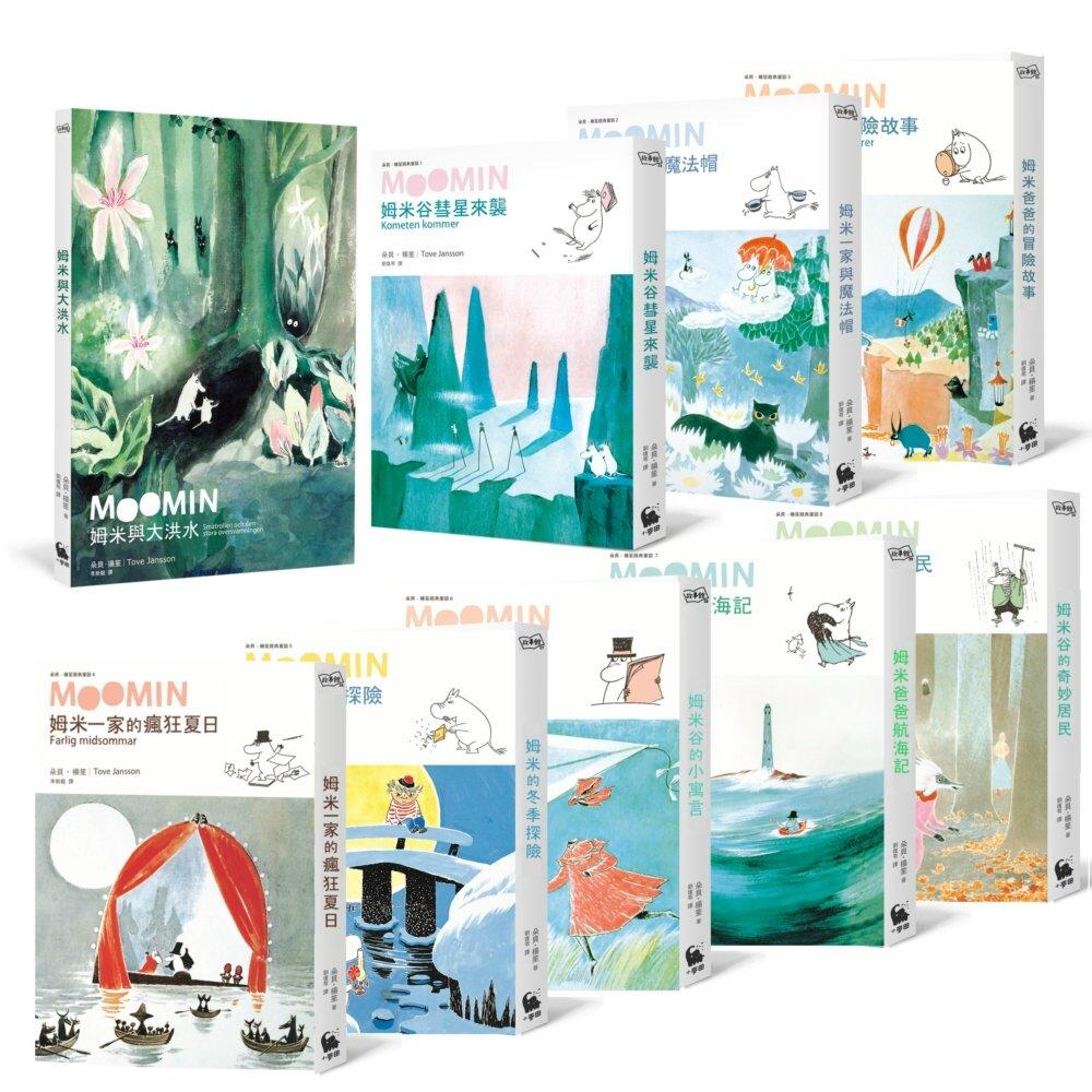 姆米系列珍藏套書(8部姆米故事+1部雙色精裝繪本)