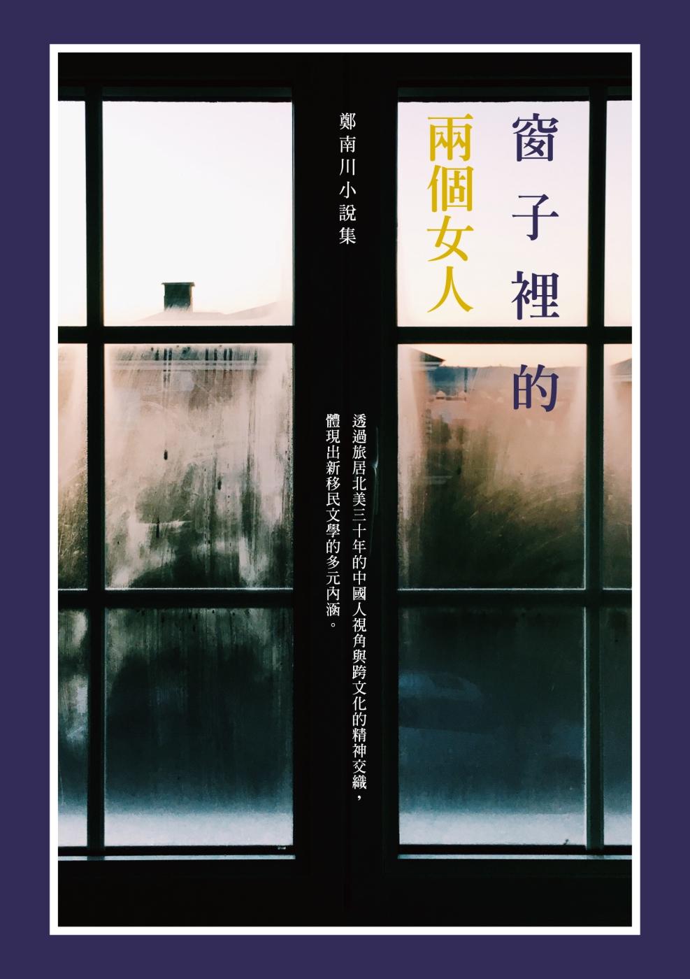 《窗子裡的兩個女人:鄭南川小說集》 商品條碼,ISBN:9789864451654