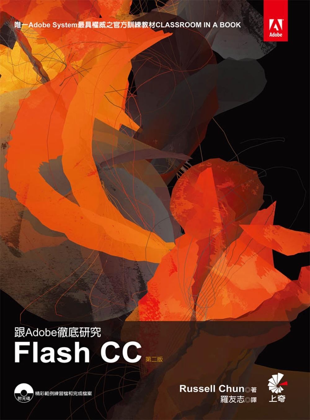 跟Adobe徹底研究Flash CC(第二版)附光碟