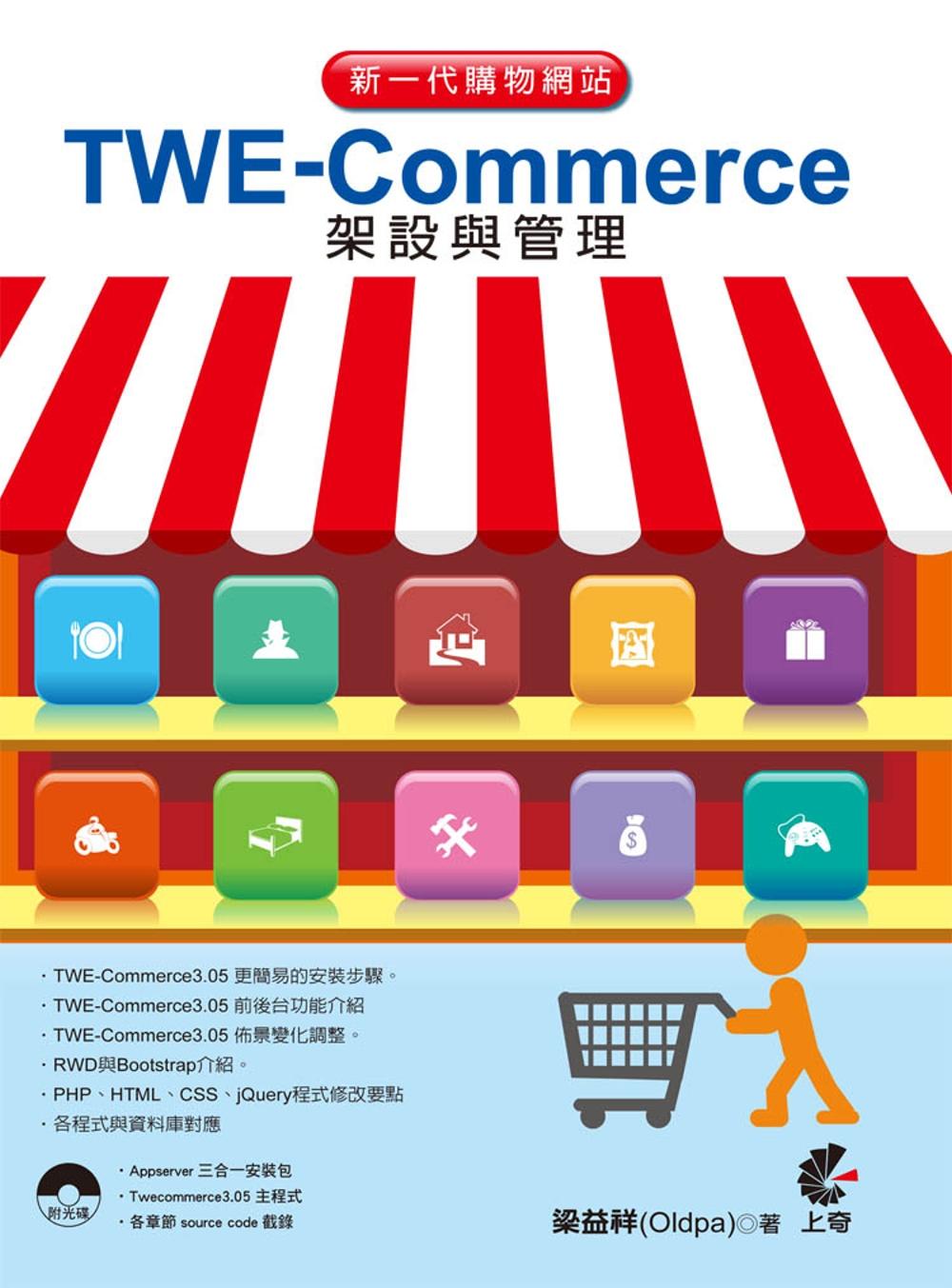 新一代購物網站TWE-Commerce架設與管理 (第五版)附光碟