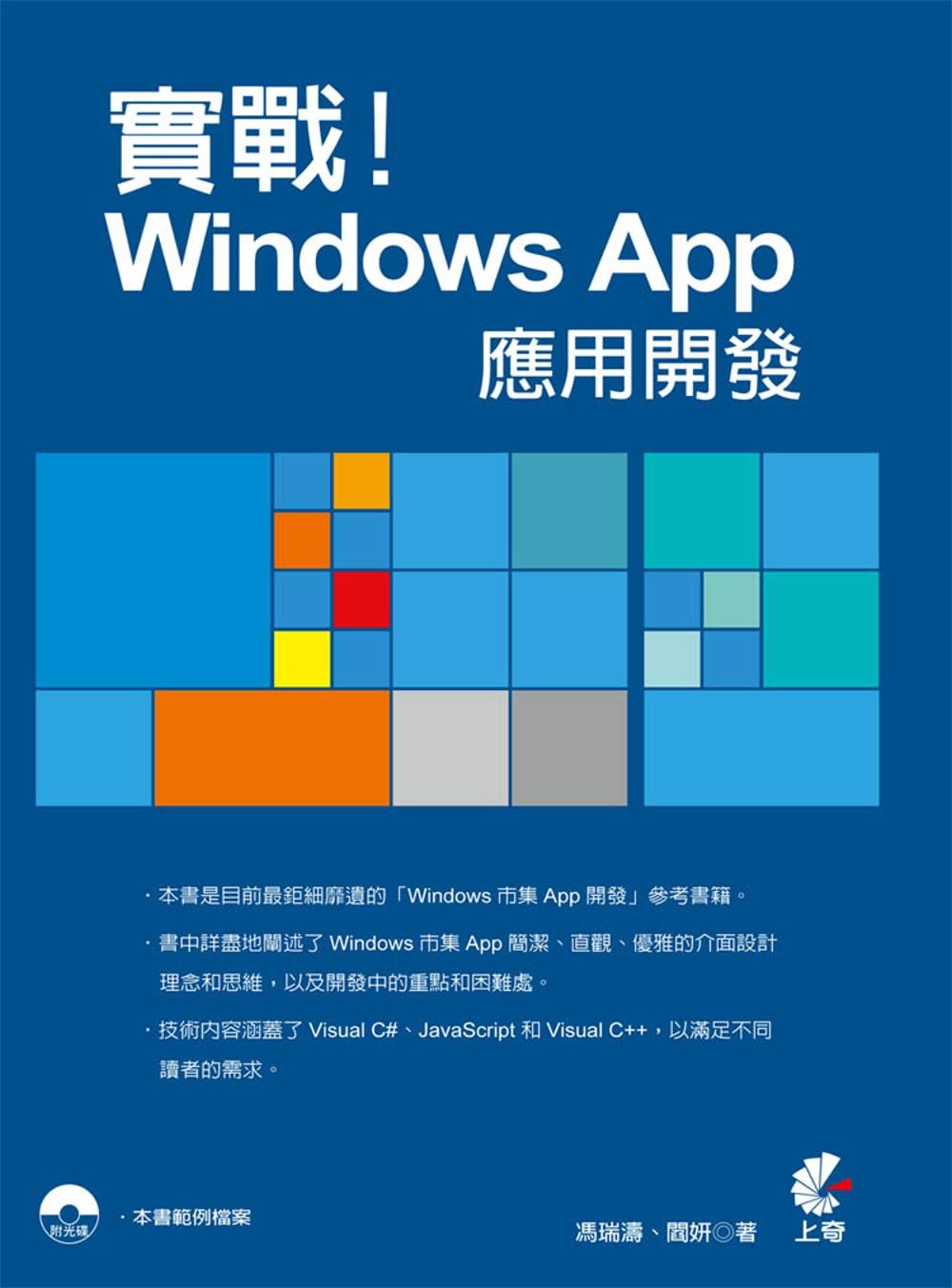 實戰!Windows App應用開發
