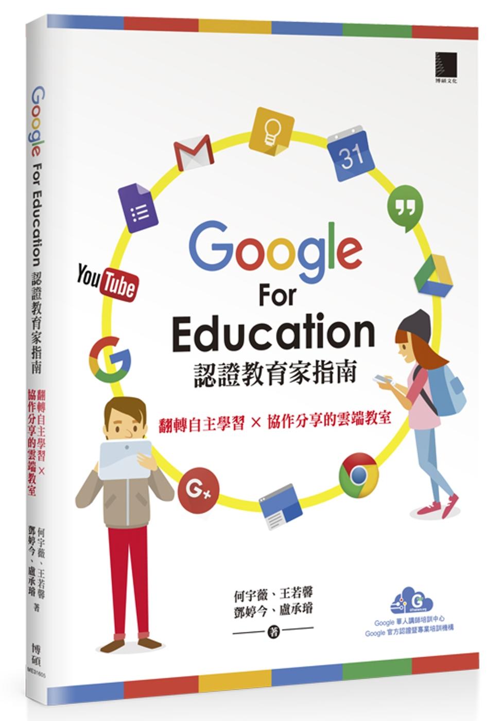 Google For Education認證家教育指南:翻轉自主學習×協作分享的雲端教室