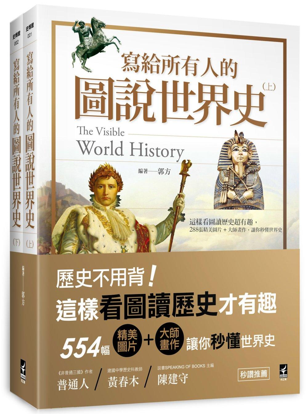 寫給所有人的圖說世界史(全):這樣看圖讀歷史超有趣,554張精美圖片+大師畫作,讓你秒懂世界史