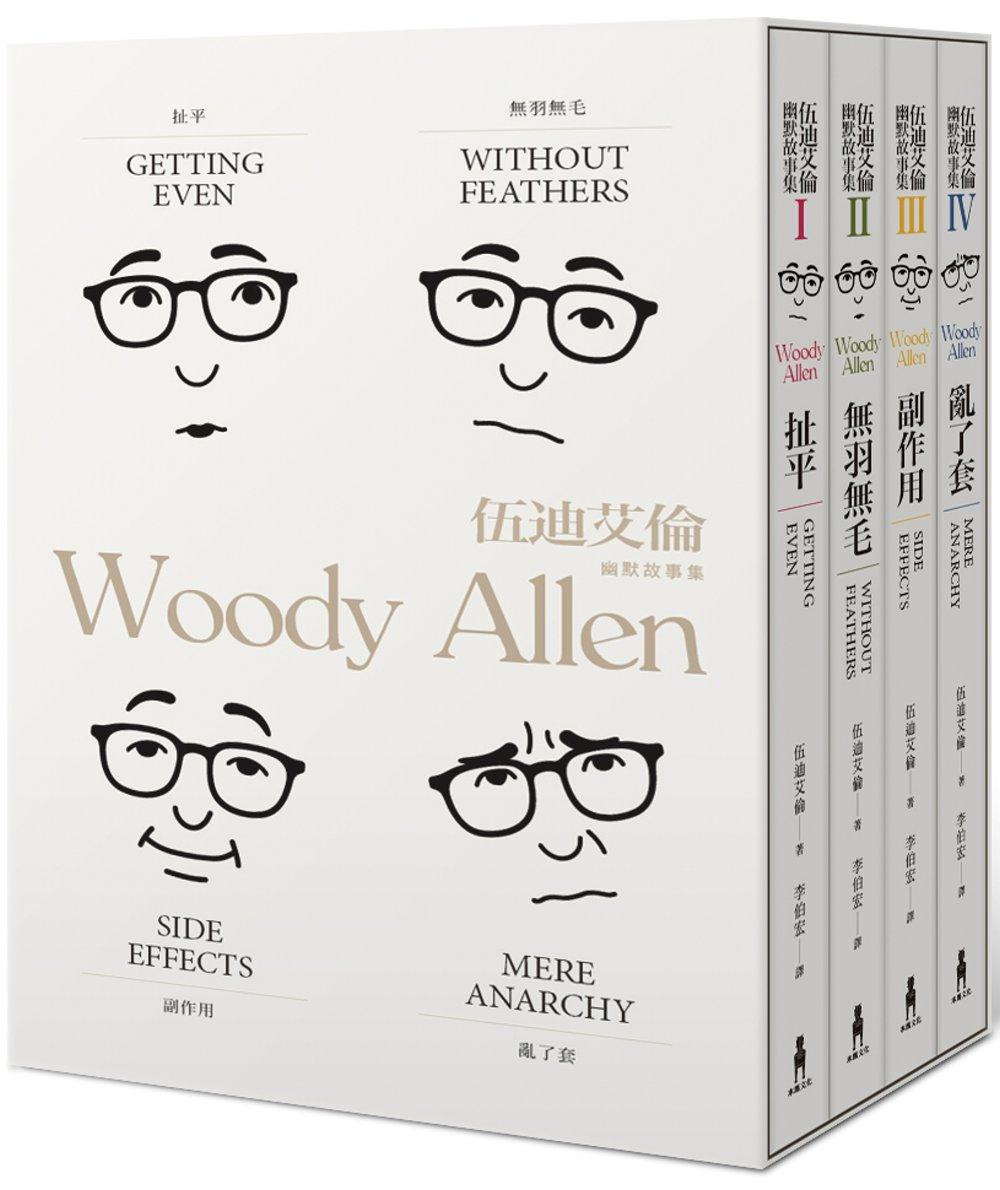 伍迪艾倫幽默故事集:扯平、無羽無毛、副作用、亂了套 (共四冊)