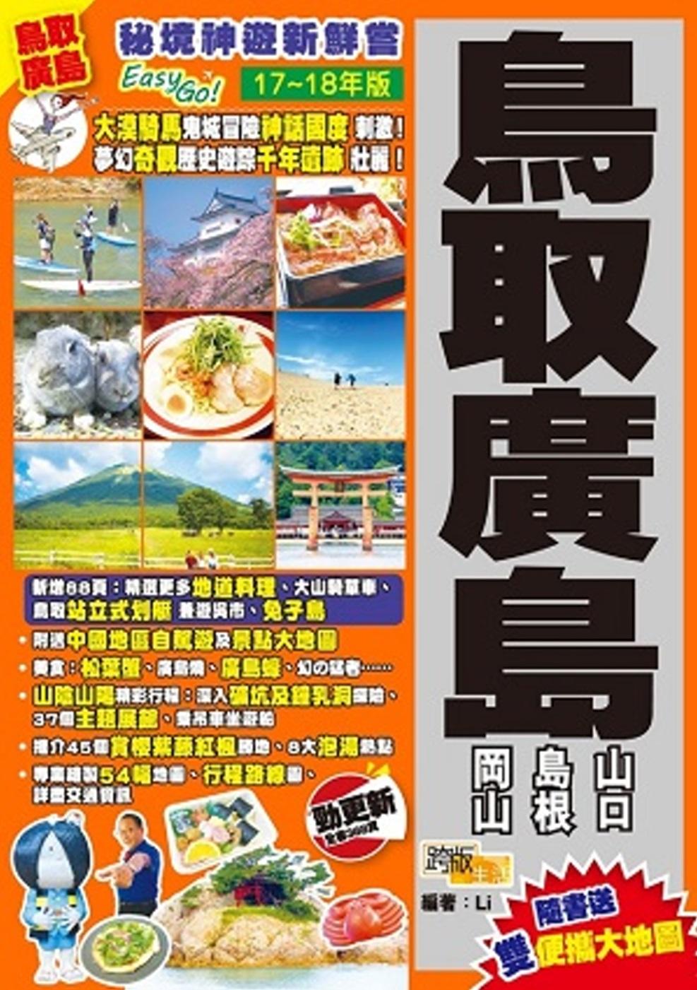 鳥取廣島(17-18年版):秘境神遊新鮮嘗Easy GO!
