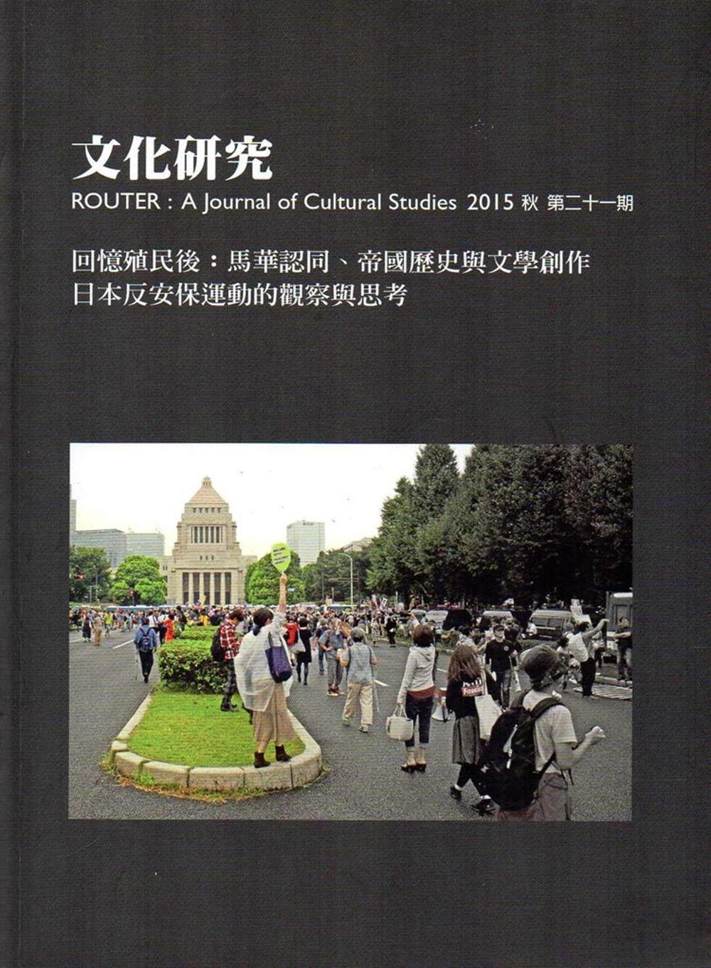 文化研究-第21期-2015秋