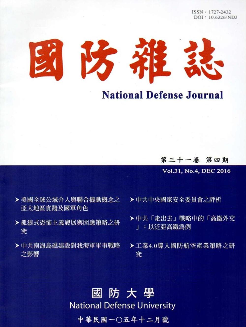 國防雜誌季刊第31卷第4期(2016.12)