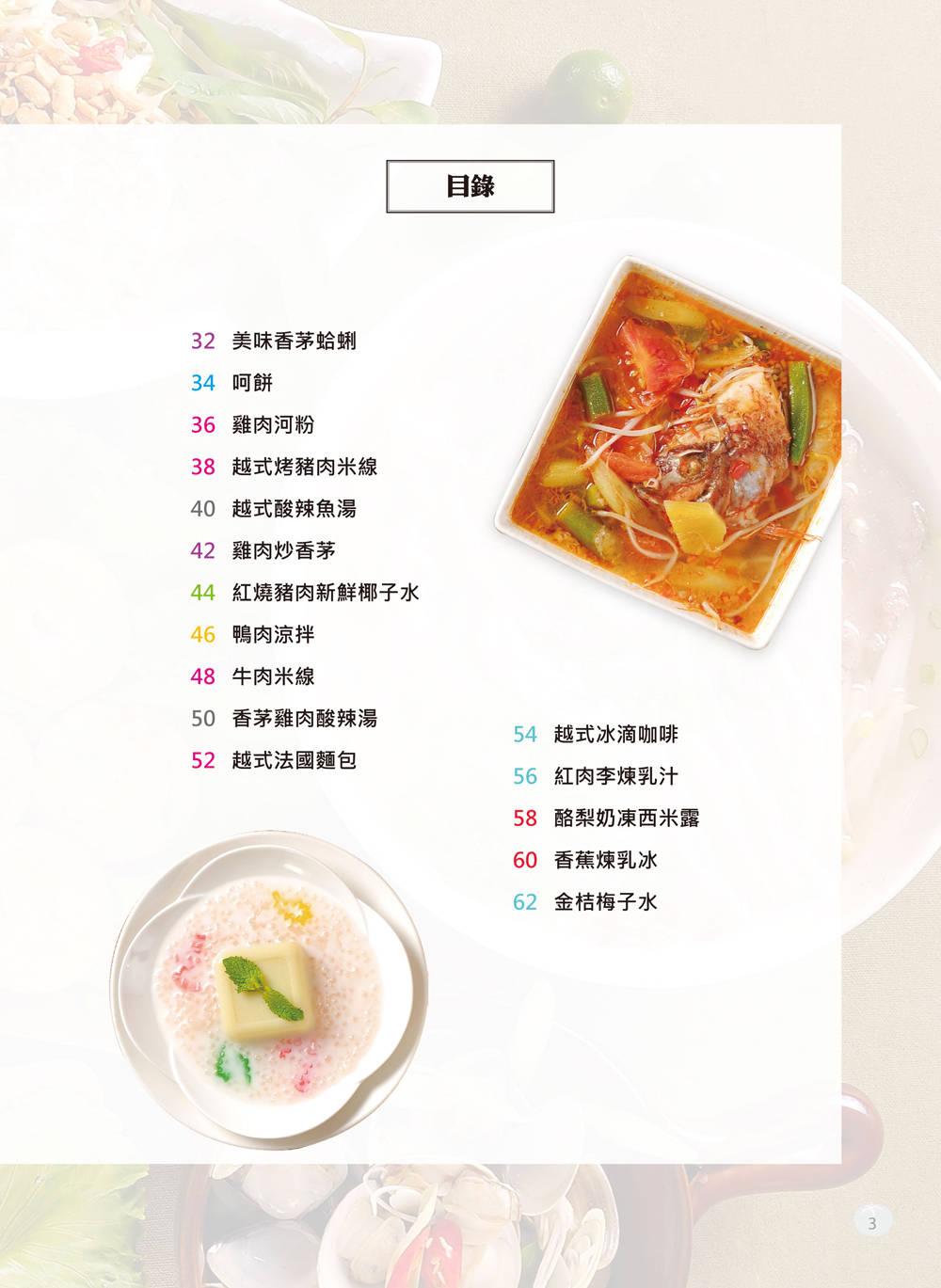 ◤博客來BOOKS◢ 暢銷書榜《推薦》越南老師的道地越料理:香茅╳紫蘇葉╳南薑╳魚露╳椰漿╳煉乳,越清爽越好吃,一試就上癮