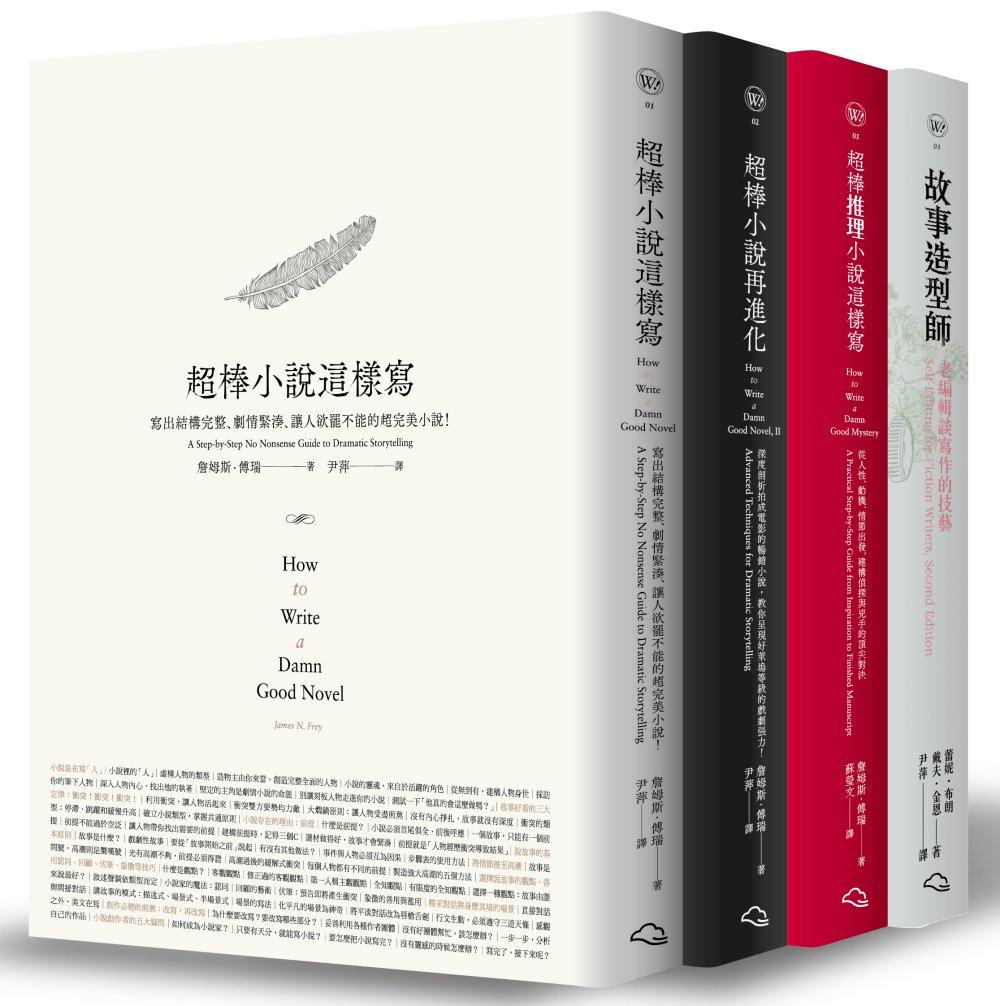 「超棒小說這樣寫」系列套書(《超棒小說這樣寫》、《超棒小說再進化》、《超棒推理小說這樣寫》與《故事造型師》共四冊)