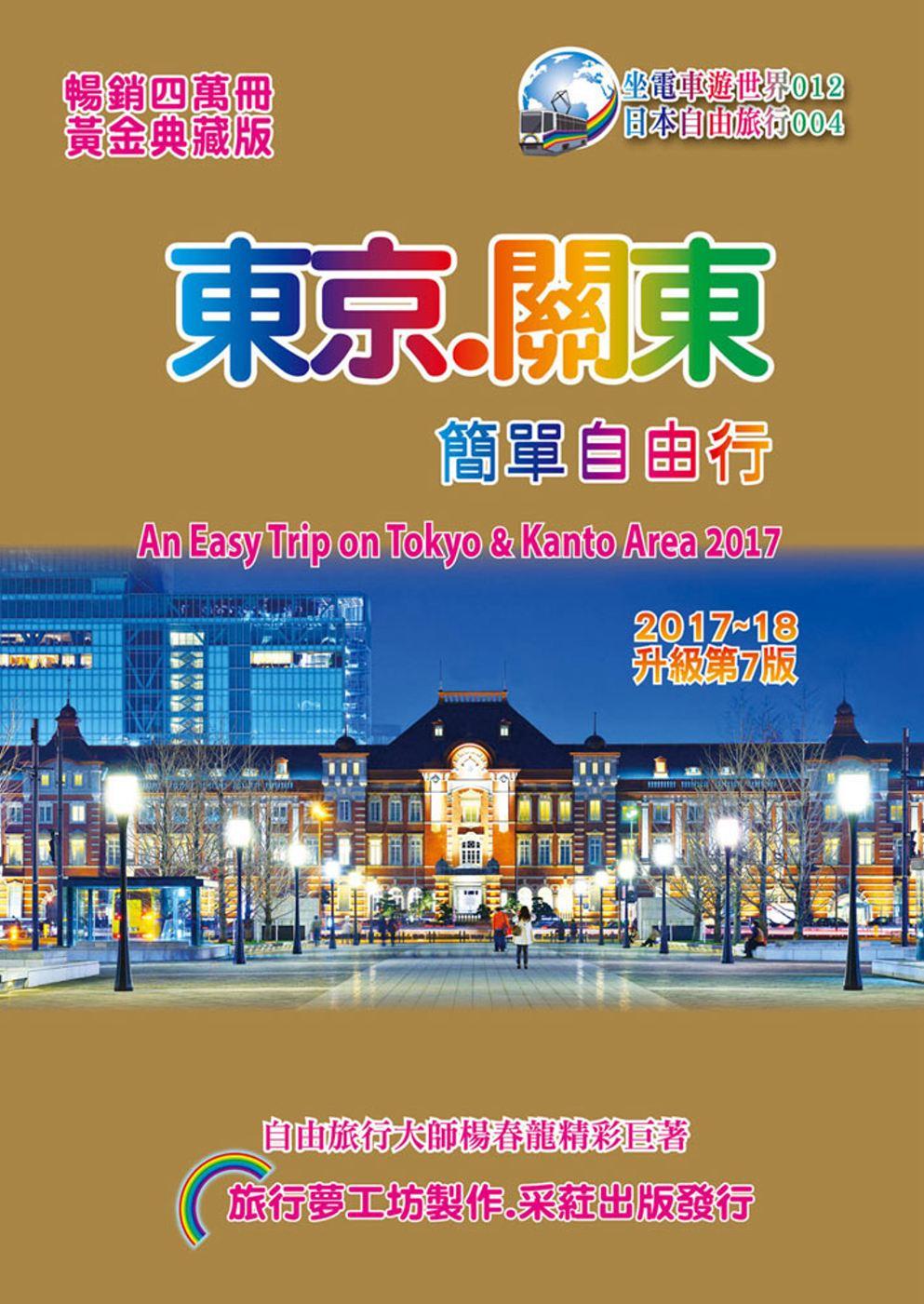 東京關東.簡單自由行 2017-18(升級第7版)