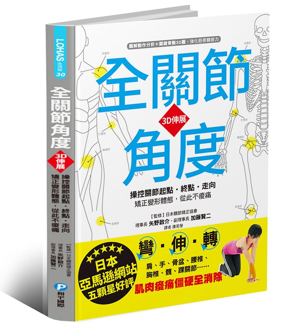 ◤博客來BOOKS◢ 暢銷書榜《推薦》全關節角度3D伸展:操控關節起點‧終點‧走向,矯正變形體態,從此不痠痛!