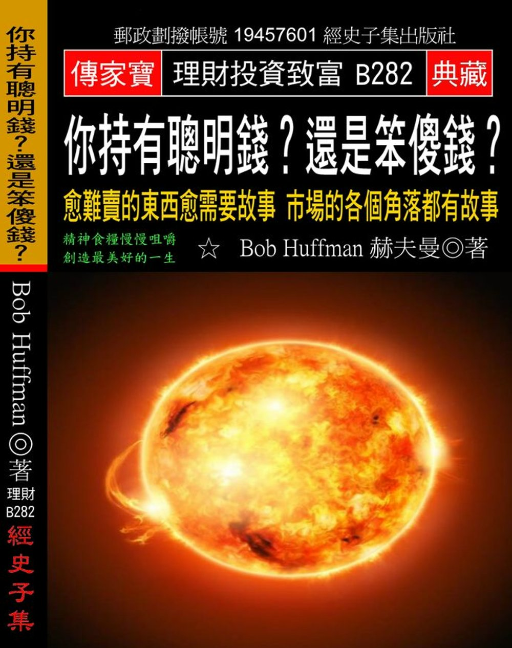 《你持有聰明錢?還是笨傻錢?:愈難賣的東西愈需要故事 市場的各個角落都有故事》 商品條碼,ISBN:9789863912033