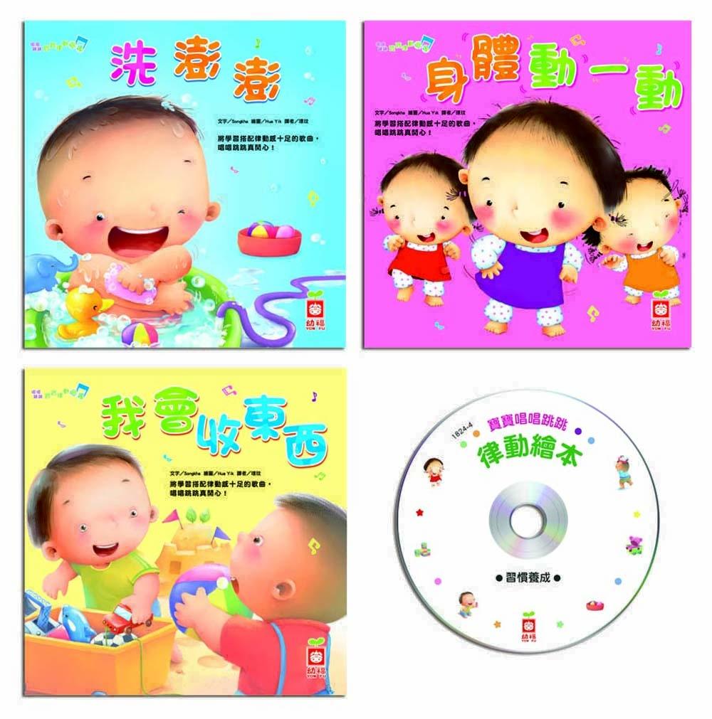 唱唱跳跳寶寶律動繪本 【習慣養成】(全套三冊+1CD)