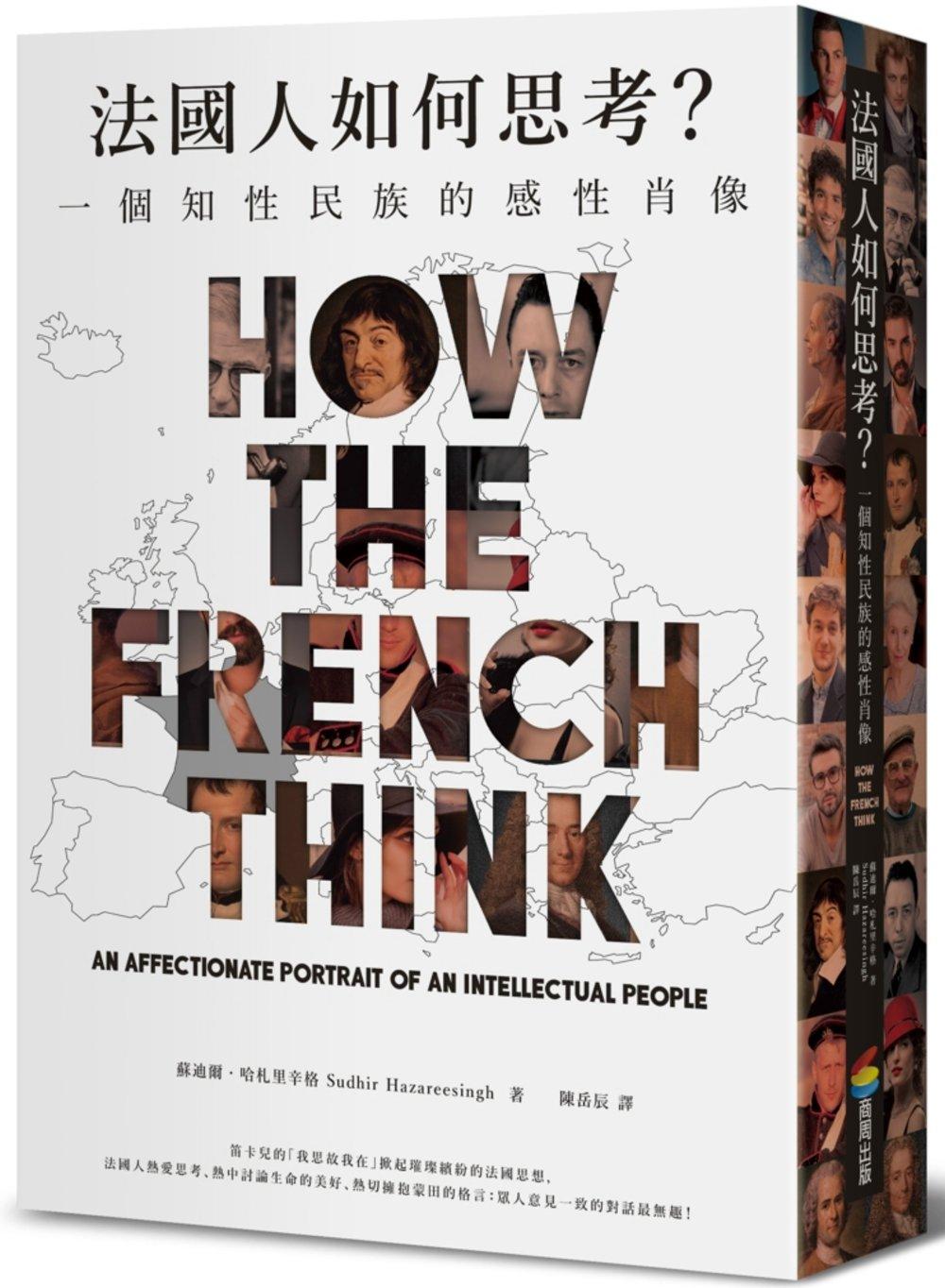 《法國人如何思考?》 商品條碼,ISBN:9789864771516