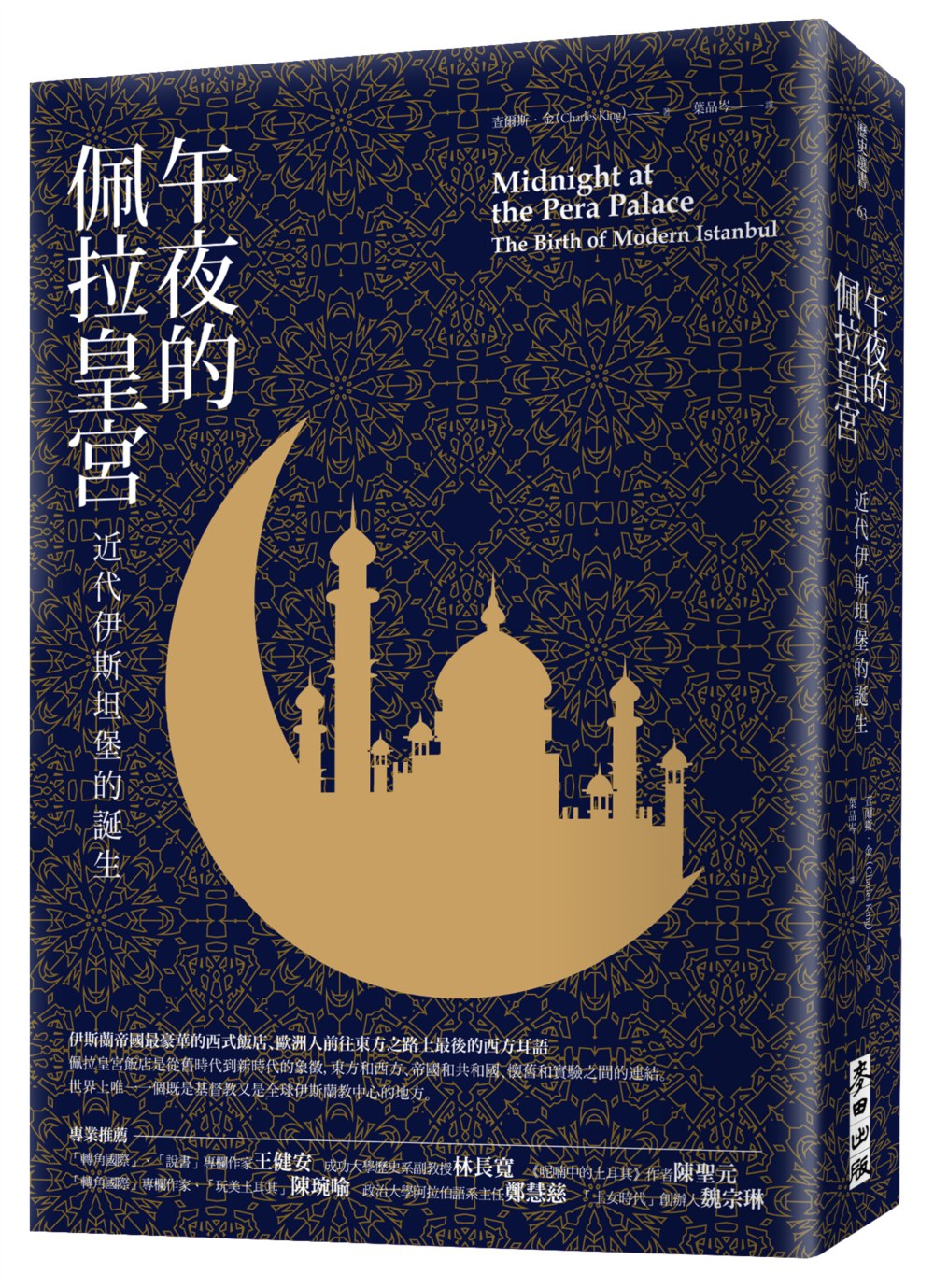 ◤博客來BOOKS◢ 暢銷書榜《推薦》午夜的佩拉皇宮:近代伊斯坦堡的誕生