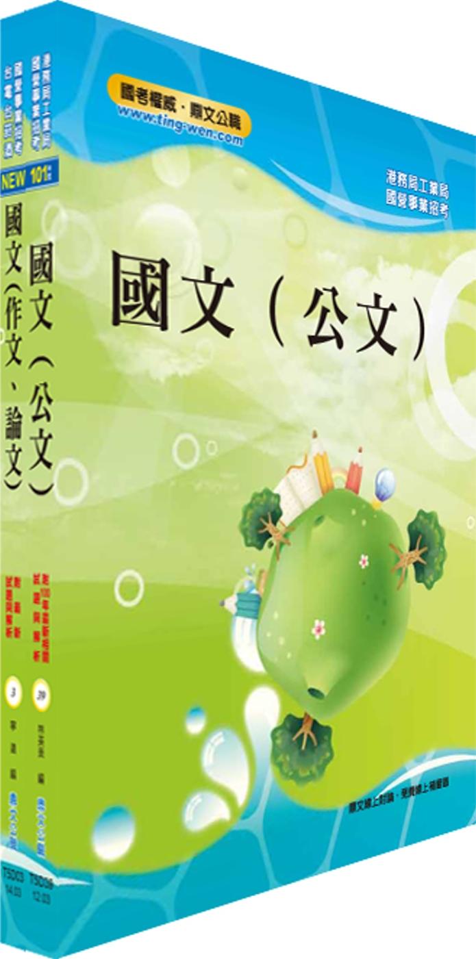 臺灣港務 共同科目 套書 贈題庫網帳號、雲端課程
