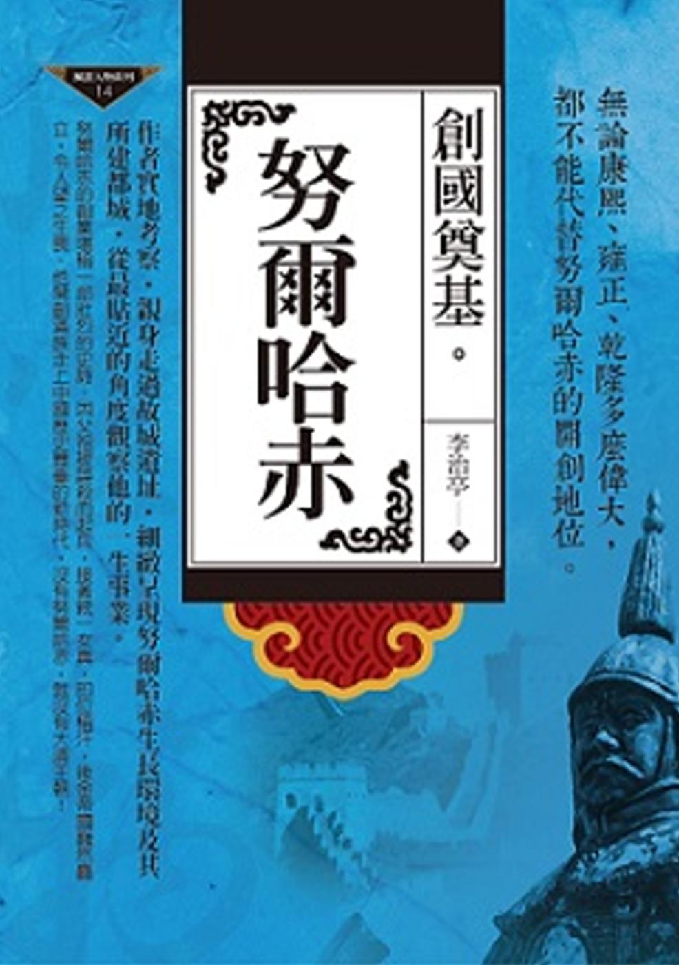 《努爾哈赤:創國奠基》 商品條碼,ISBN:9789869382182