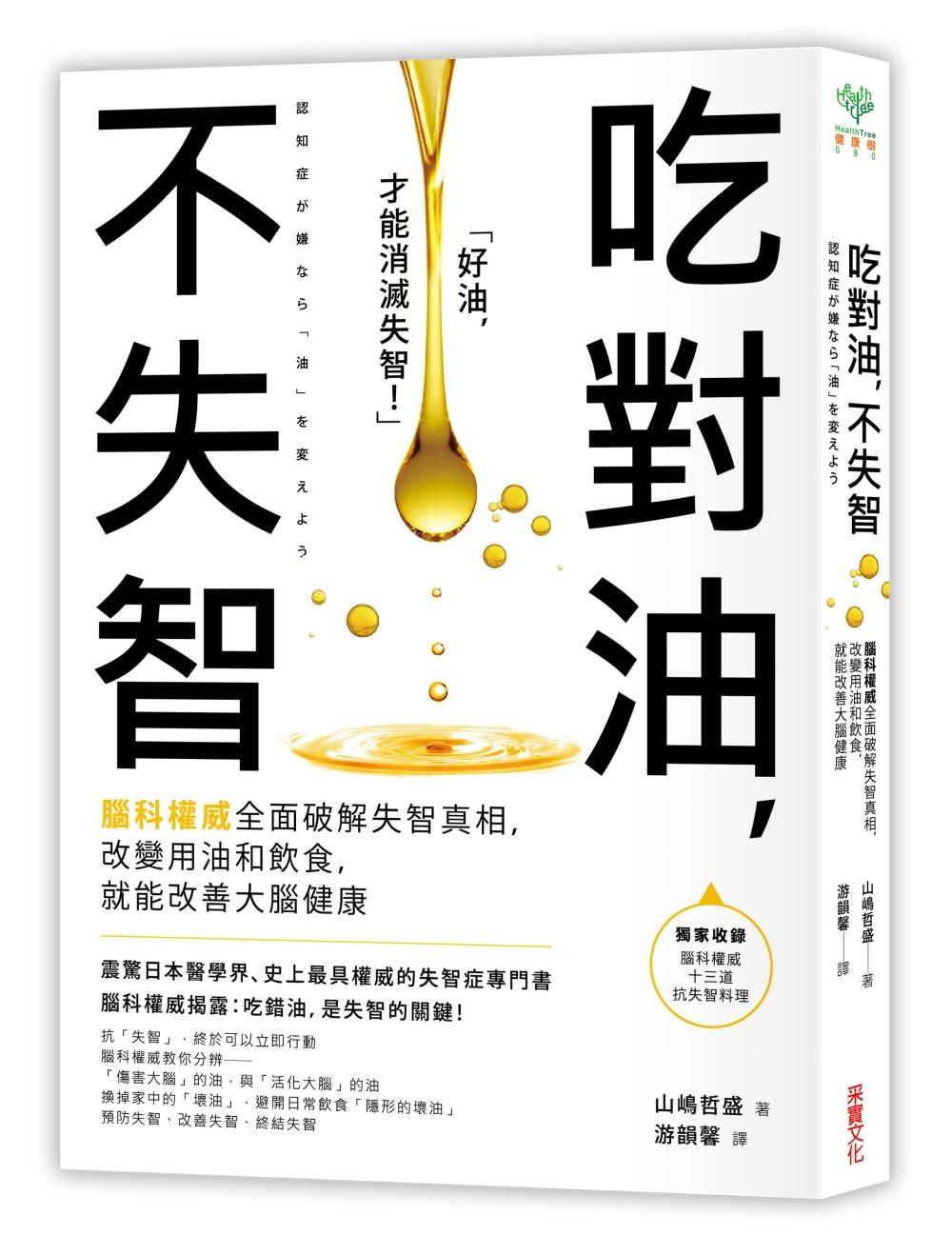 吃對油,不失智:腦科權威全面破解失智真相,改變用油和飲食,就能改善大腦健康