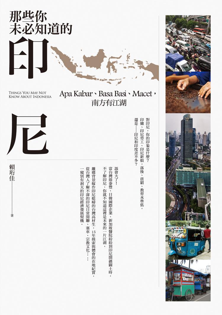 ◤博客來BOOKS◢ 暢銷書榜《推薦》那些你未必知道的印尼:Apa Kabar、Basa Basi、Macet,南方有江湖