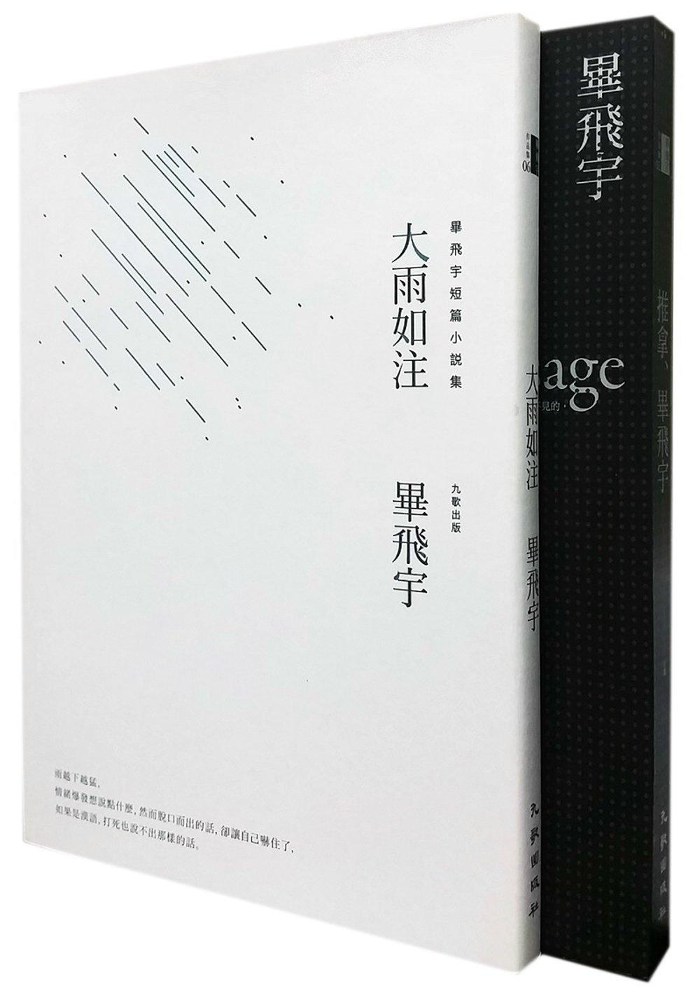 畢飛宇精選套書(大雨如注+推拿)