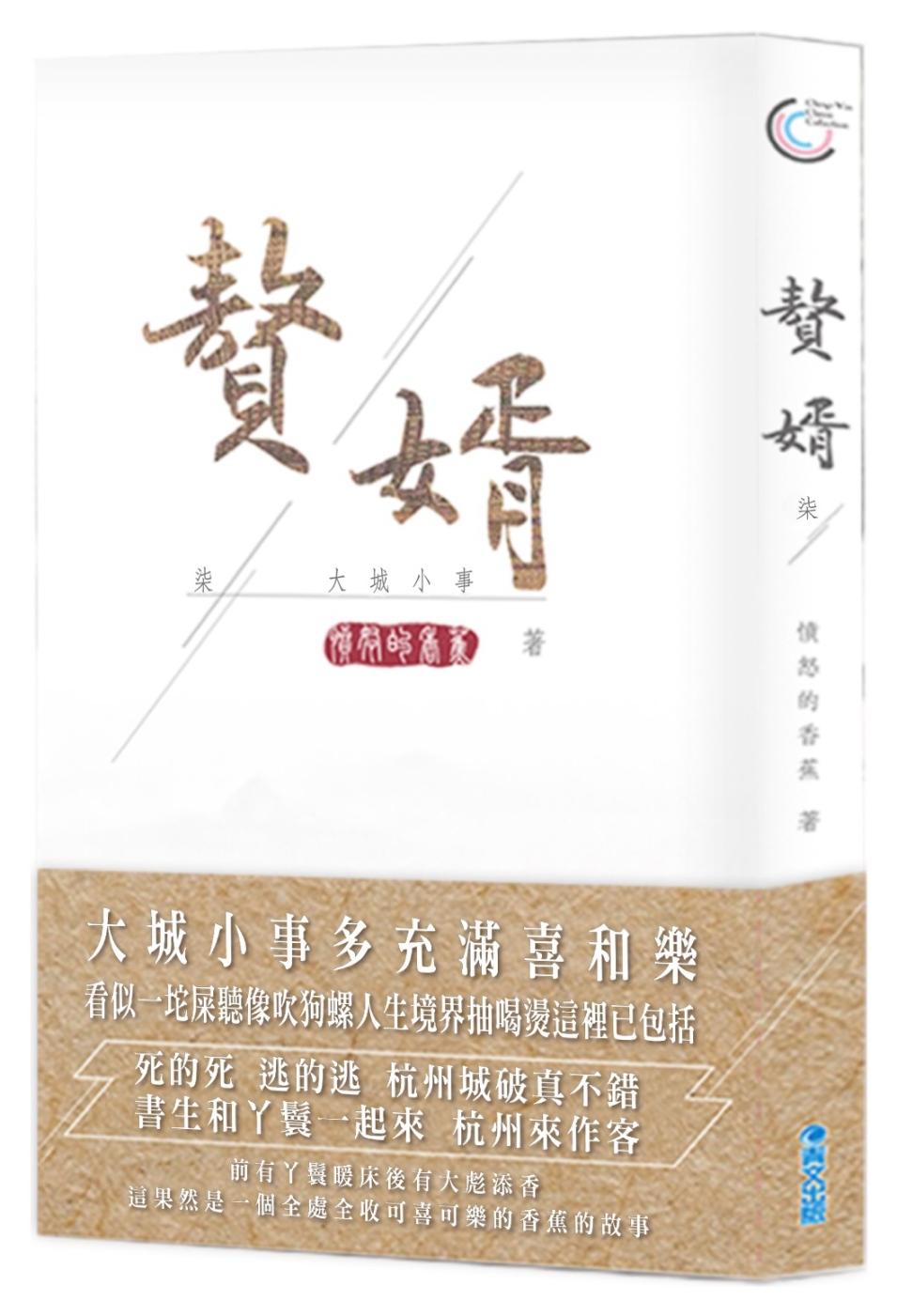 《贅婿(07):大城小事》 商品條碼,ISBN:9789863564126