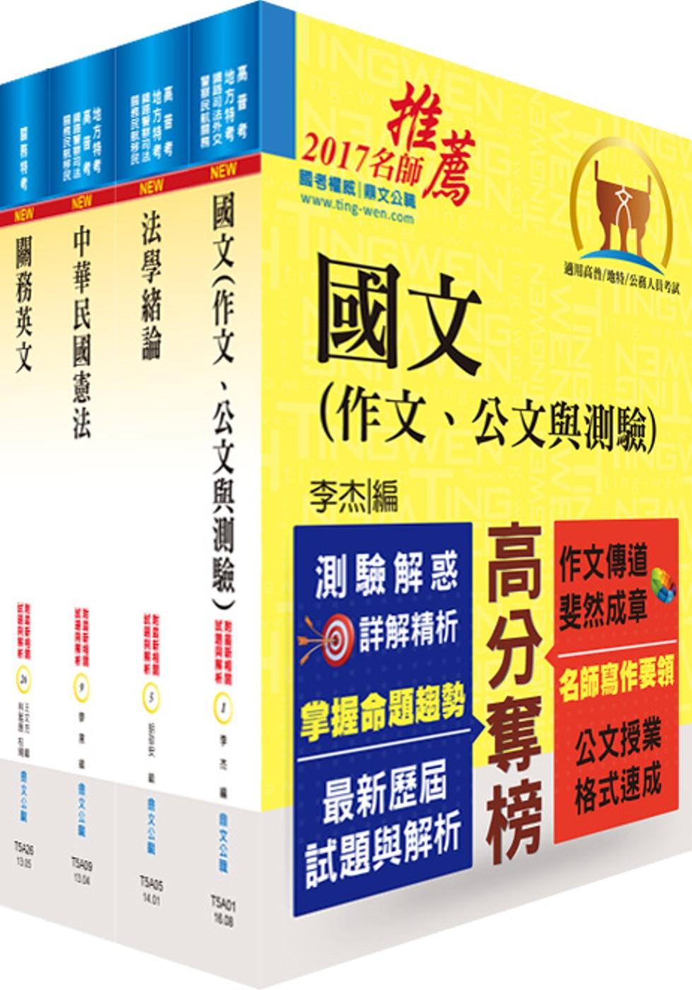 106年關務特考三、四等(共同科目)套書(贈題庫網帳號、雲端課程)