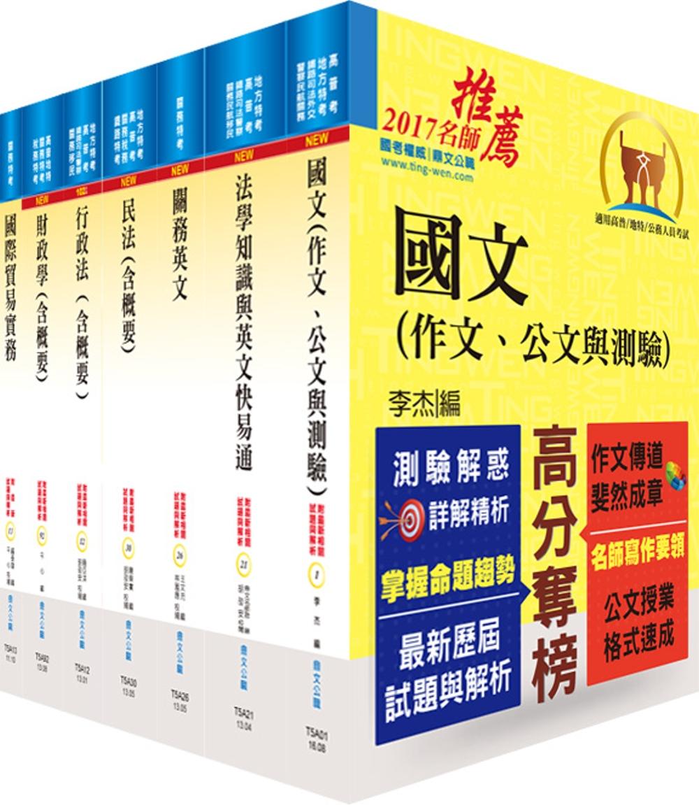 106年關務特考三等關務類(財稅行政)套書(贈題庫網帳號、雲端課程)