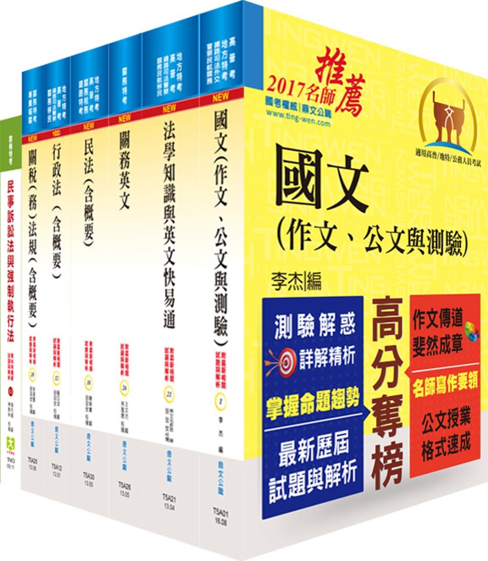 106年關務特考三等關務類(關稅法務)套書(贈題庫網帳號、雲端課程)