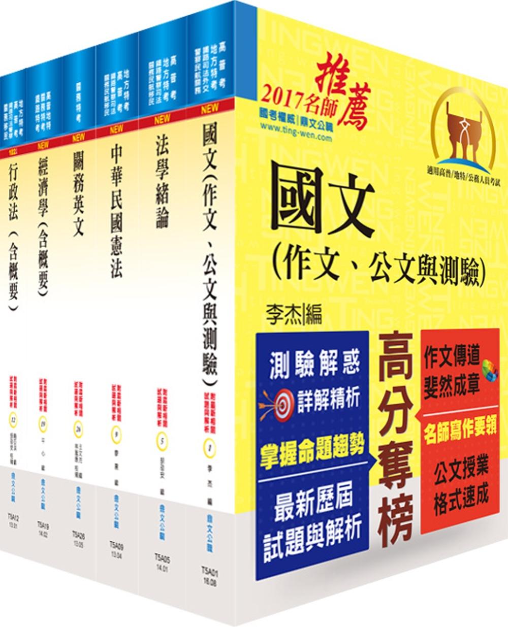 106年關務特考四等關務類(一般行政)套書(贈題庫網帳號、雲端課程)