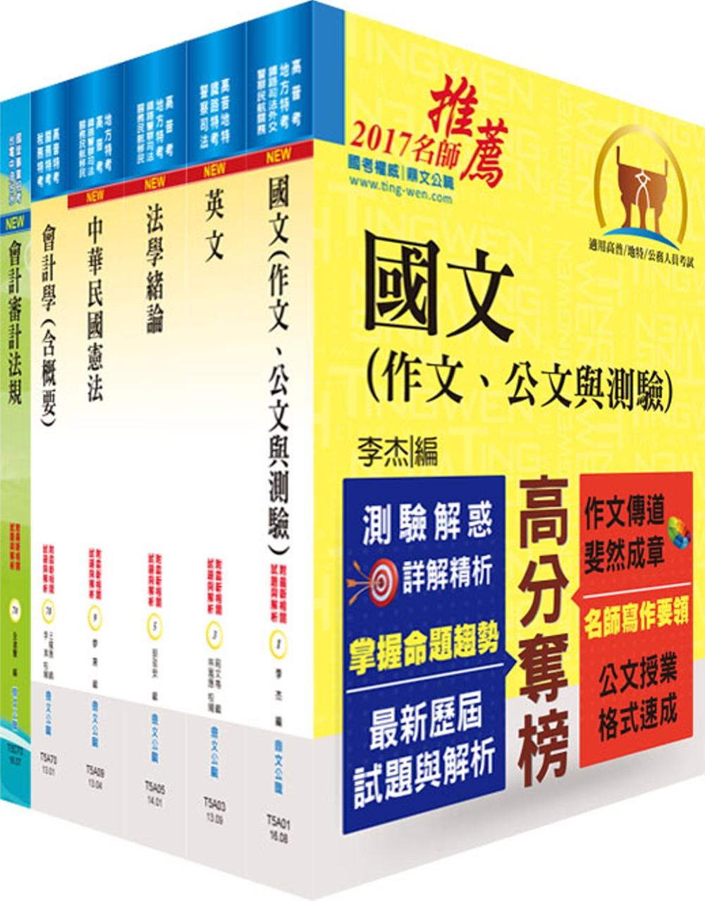106年關務特考四等關務類(關稅會計)套書(贈題庫網帳號、雲端課程)