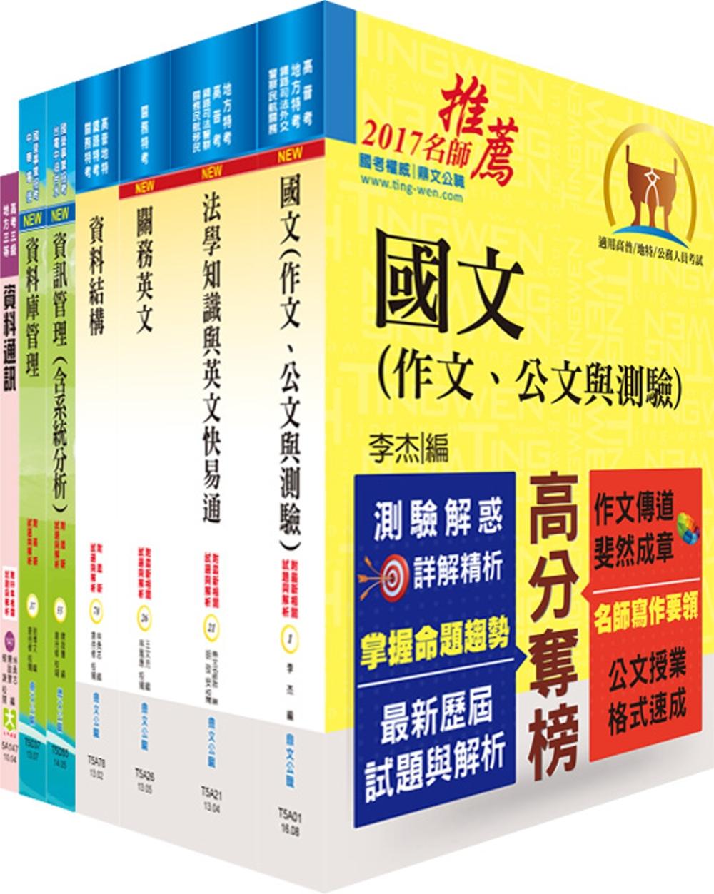 106年關務特考三等技術類(資訊處理)套書(贈題庫網帳號、雲端課程)