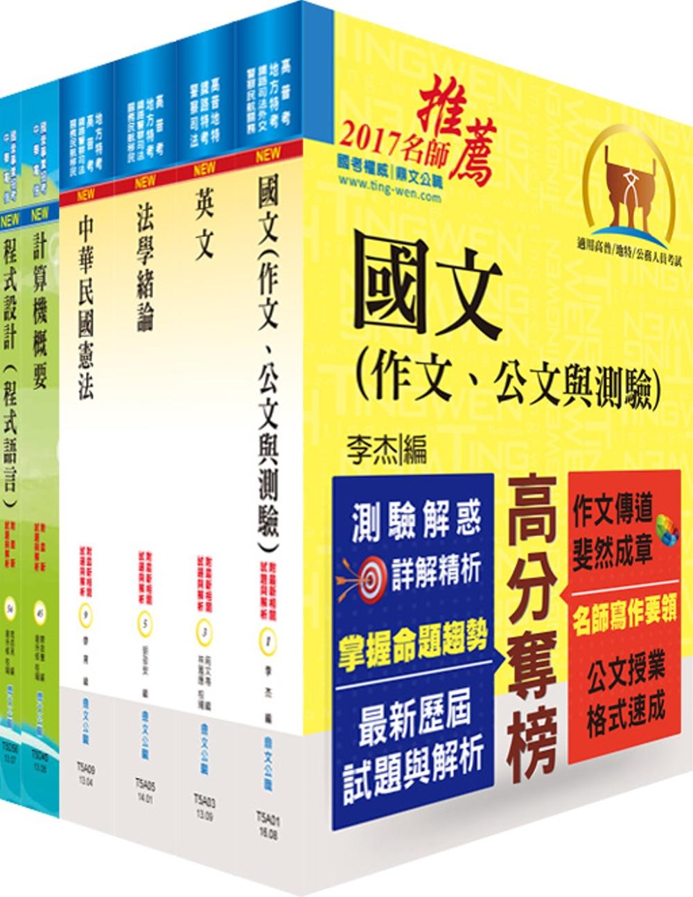 106年關務特考四等技術類(資訊處理)套書(贈題庫網帳號、雲端課程)