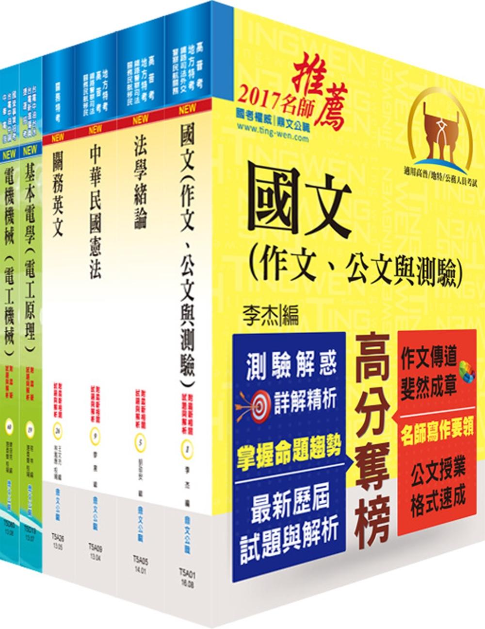 106年關務特考四等技術類(電機工程)套書(贈題庫網帳號、雲端課程)