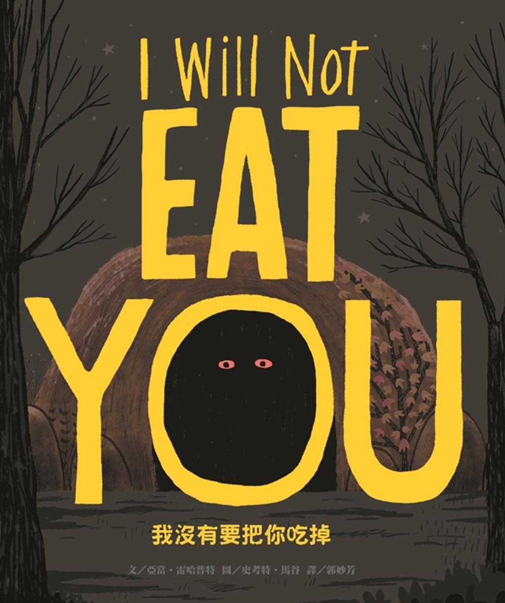 我沒有要把你吃掉