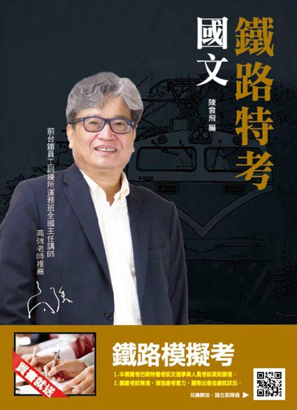 【106年最新版】國文(含公文格式用語)(鐵路特考適用)(贈鐵路模擬考)(12版)