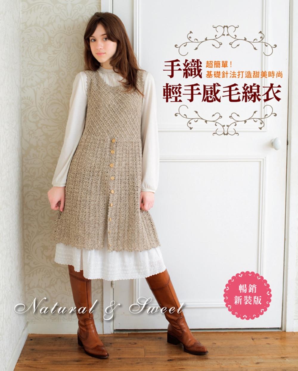 超簡單^!手織輕手感毛線衣:基礎針法打造甜美 〈暢銷新裝版〉