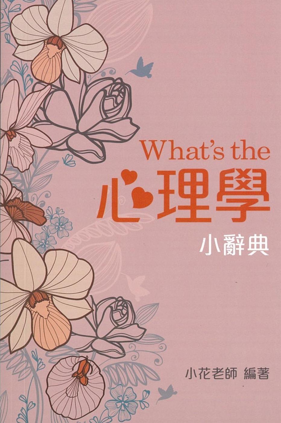 What's the 心理學小辭典 (隨身版)(三版)