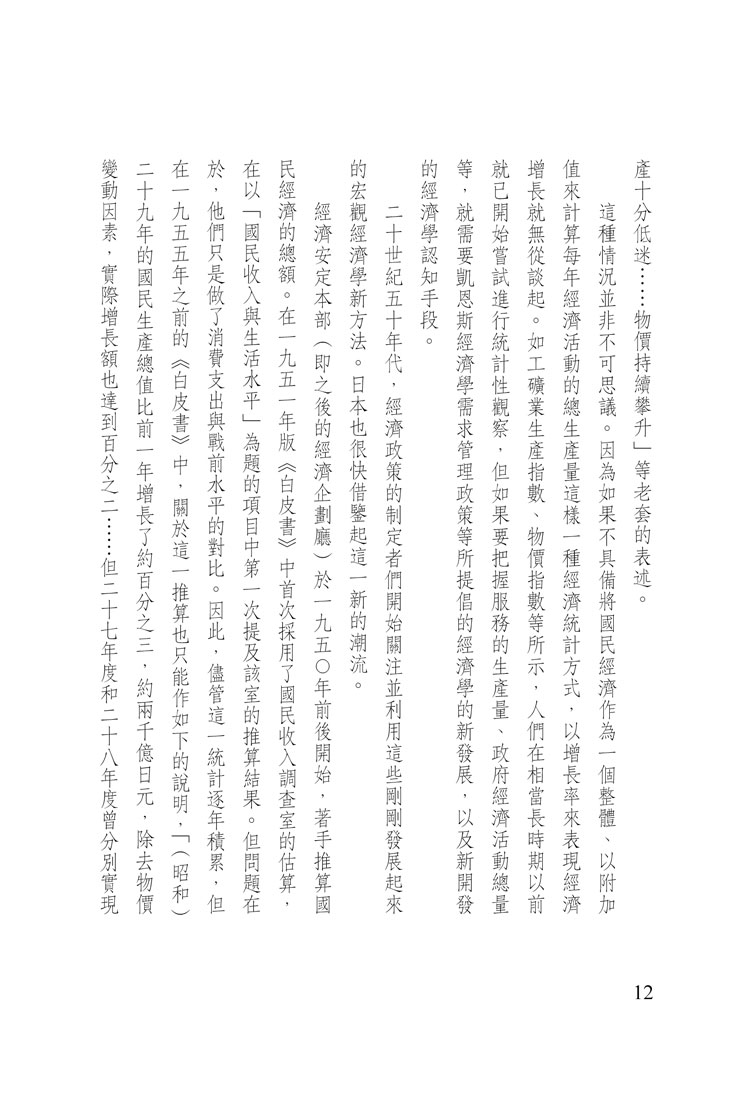 ◤博客來BOOKS◢ 暢銷書榜《推薦》日本近現代史卷八‧高速增長