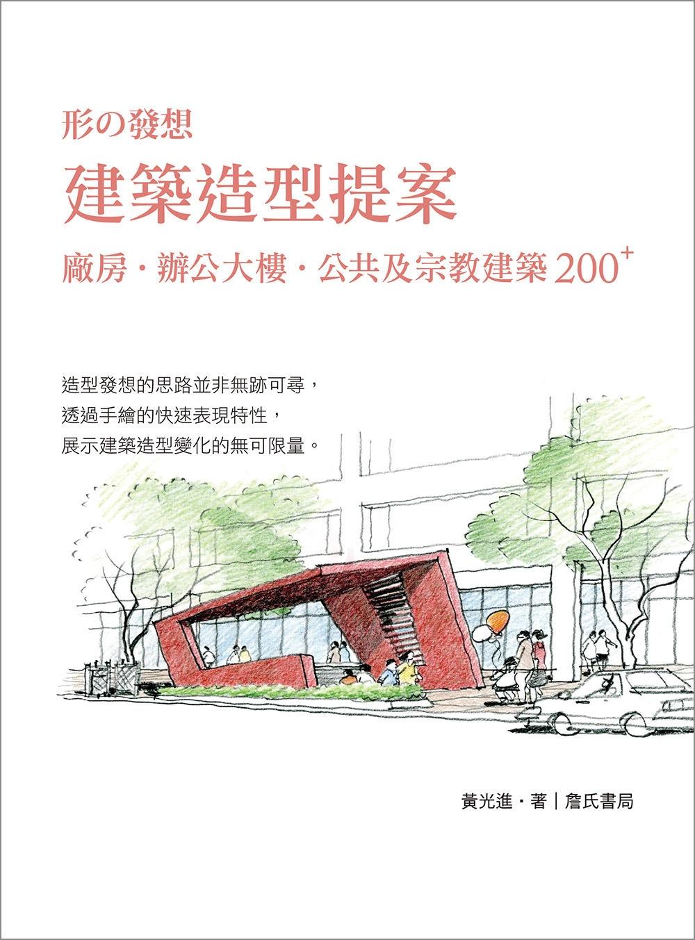 建築造型提案:廠房、辦公大樓、公共及宗教建築 200 PLUS