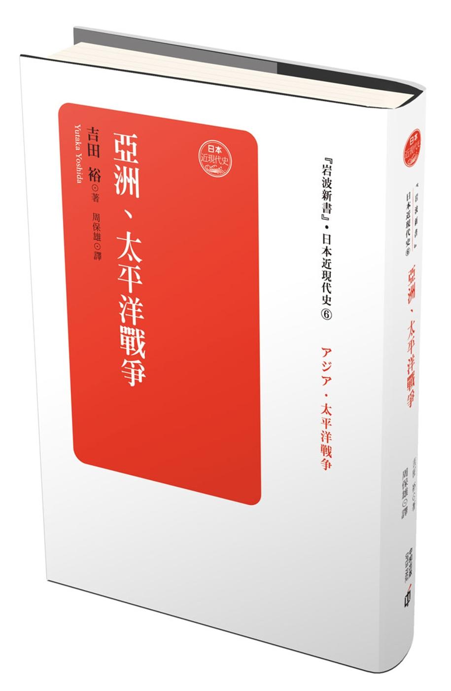 日本近現代史卷六:亞洲、太平洋戰爭