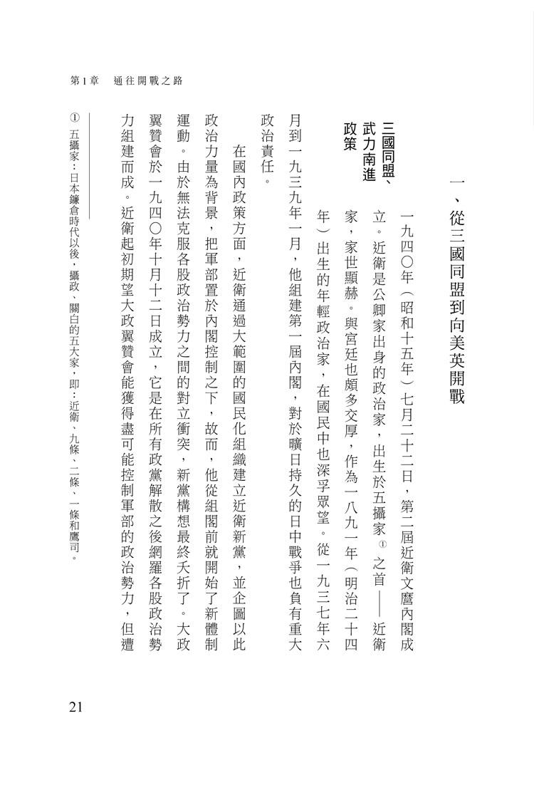 ◤博客來BOOKS◢ 暢銷書榜《推薦》日本近現代史卷六:亞洲、太平洋戰爭