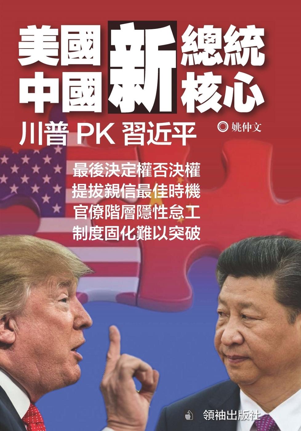 美國新總統,中國新核心:川普PK習近平