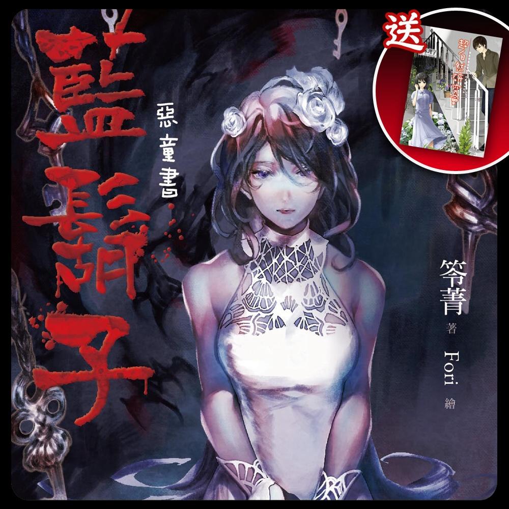 恐怖小說名家‧笭菁:惡童書系列套書(送小說:超自然研究會)